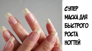 видео Маски для роста ногтей в домашних условиях