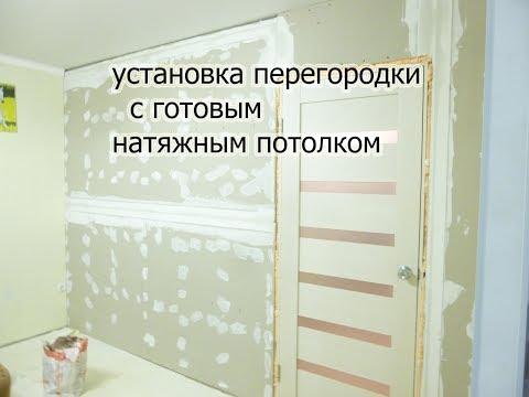 Как установить перегородку в комнате с натяжным потолком