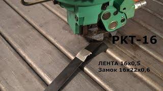 РКТ-16 - инструмент для обвязки стальной лентой