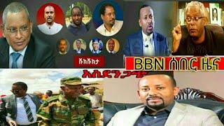 ሰበር ዜና!! የቢቢኤን ትኩስ ዜናዎች | BBN | 17 April 2018 | Latest Ethiopian News