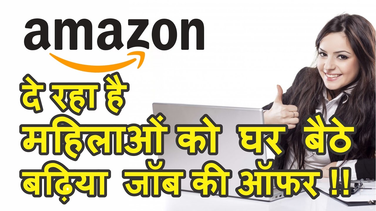 Amazon द रह ह मह ल ओ क घर ब ठ बढ य ज ब क ऑफर Amazon Providing Work From Home Job For Women Youtube