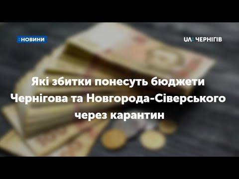 Які збитки понесуть бюджети Чернігова та Новгорода-Сіверського через карантин