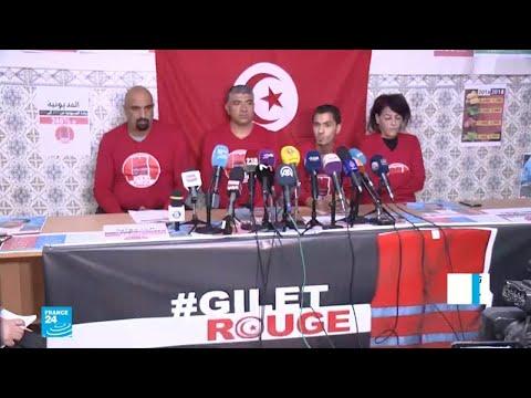 من هي حركة -السترات الحمراء- في تونس ومن هم قادتها؟  - نشر قبل 3 ساعة