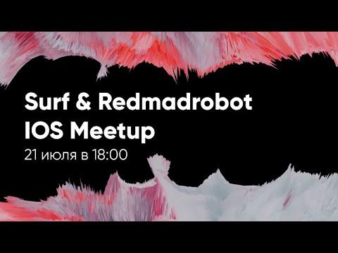 Surf & Redmadrobot IOS Meetup