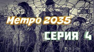 """Сериал-породия по вселенной Метро 2033 """"Метро 2035. На поверхности""""  серия 4 рождение ужоса"""