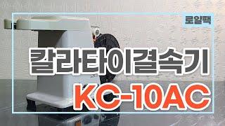 [14]칼라타이결속기, 빵끈결속기, KC-10AC