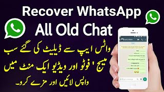 How to Recover Whatsapp Deleted Messages / Restore Chat History - Without Backup Urdu-Hindi 2020