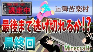 【Minecraft×逃走中】全員視点の逃走中!inマイクラ 最終回【☆TAKA★】