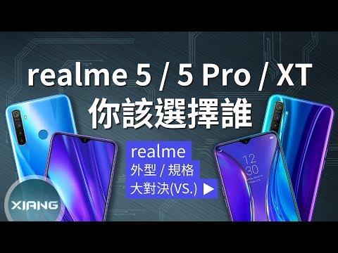 realme 5、realme 5 Pro、realme XT – 你該選擇誰?(高CP值、水滴螢幕、四主鏡頭、高通S665、S712) | 大對決#82【小翔 XIANG】