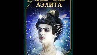 Аэлита (1924) фильм смотреть онлайн