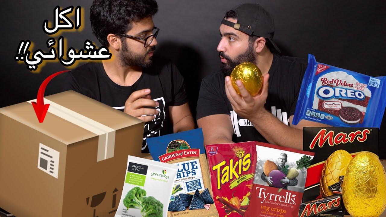 اشترينا صندوق الاكل العشوائي - بيضة من ذهب!! | Food Random Box
