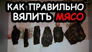 Вяленое мясо в домашних условиях Как правильно вялить мясо говядину билтонг biltong