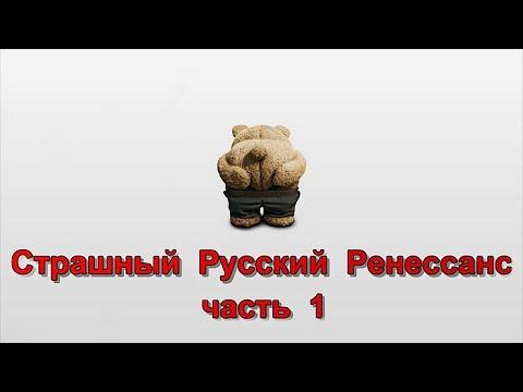 Страшный Русский Ренессанс (Демотиваторы) - Часть 1