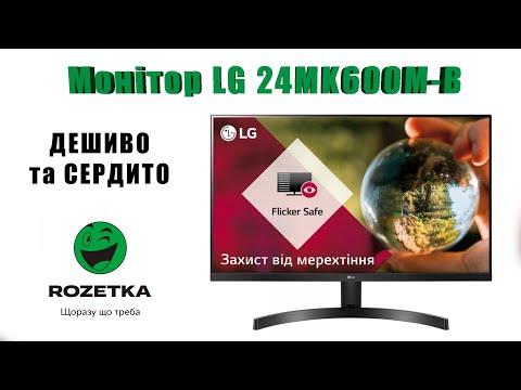 """Монитор 23.8"""" LG 24MK600M-B"""