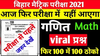 Math Model Paper Answer Key Bihar Board 2021- Math Official Model Paper Answer 2021-BSEB Model Paper
