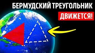 Бермудский треугольник куда больше, чем вы думаете, и он движется!