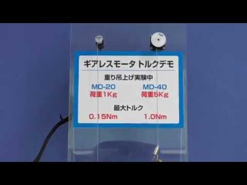 MTL 高トルクギアレスモータ 重り吊上げデモ μDDモータ