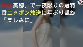 中山美穂、ANNで一夜限りの冠特番 ニッポン放送に24年ぶり凱旋「楽しみに」
