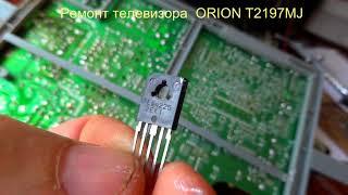 ORION T2197MJ. Нет звука. Ремонт на дому.