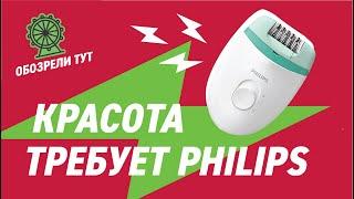 компактные эпиляторы Philips, которые можно взять с собой