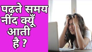 पढ़ते समय नींद क्यूँ आती है? Most Amazing Facts in Hindi #shorts