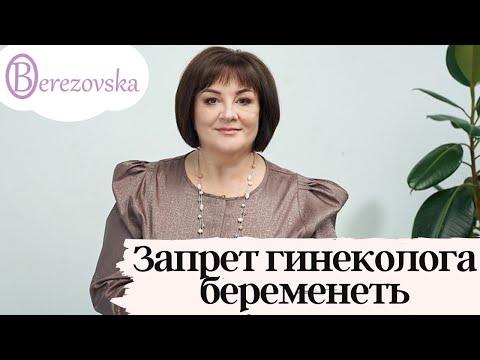 Запрет гинеколога беременеть - когда это лишнее - Др. Елена Березовская