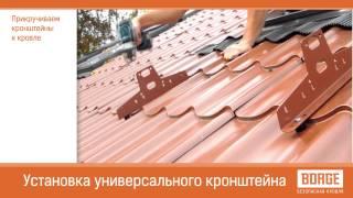 Переходный мостик - инструкция по монтажу(http://www.slav-dom.ru/ Еще больше видео тут http://www.slav-dom.ru/film_archives/wall/ Переходный мостик - один из элементов кровли,..., 2015-03-28T14:24:56.000Z)
