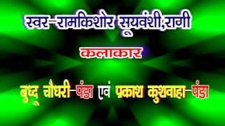 Khel Panda Khel Tohe Agayi Bhawani || खेल पण्डा खेल तोहे अगाई भवानी || राम किशोर रागी