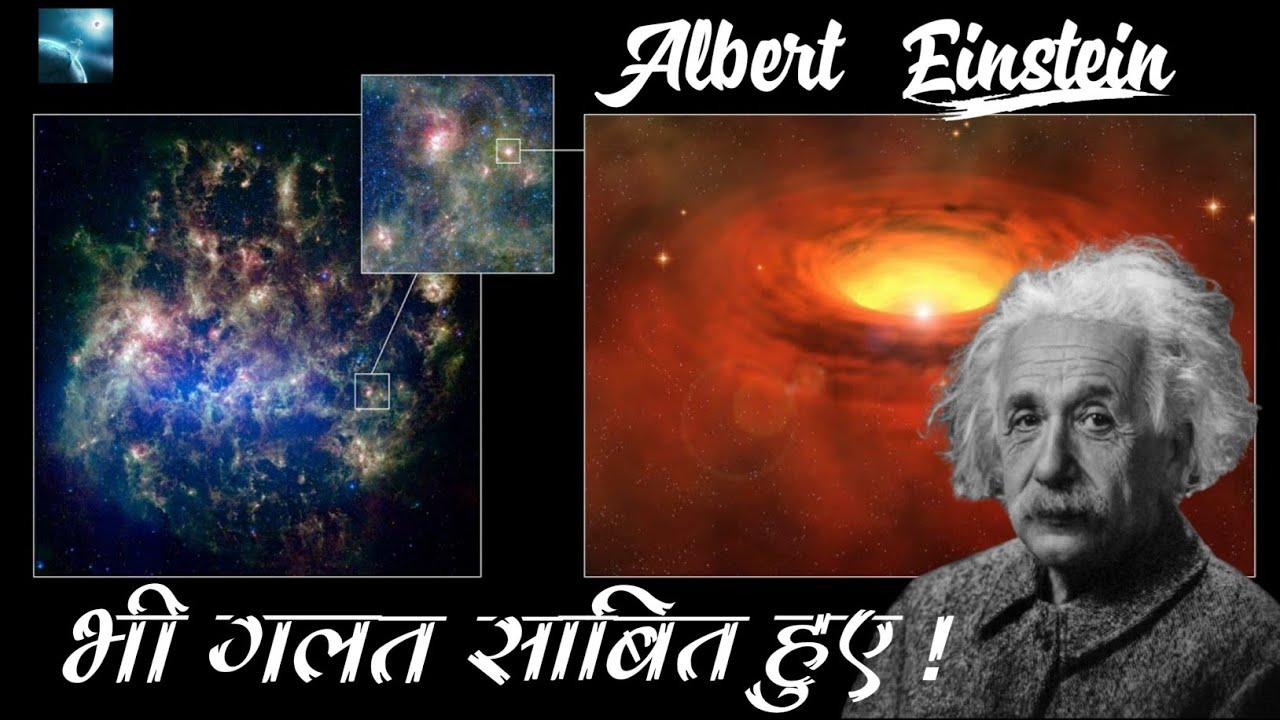 10,00,00,00,000 प्रकाश वर्ष की संरचना से Einstein भी गलत साबित हुए   Biggest structure in universe ?