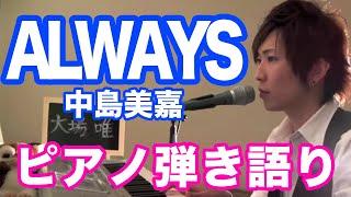 『ALWAYS』中島美嘉 ピアノ弾き語り_大場唯(Yui Ohba)
