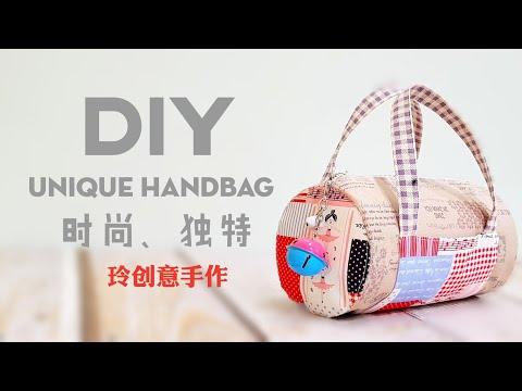 时尚、独特手作包创意教学 Diy Unique Handbag ❤❤