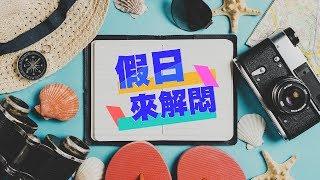 0722-假日來解悶|三立新聞網SETN.com
