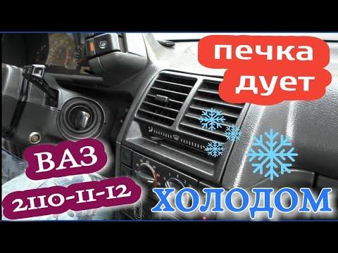 КАК БЫСТРО ПОЧИНИТЬ ПЕЧКУ ВАЗ 2110-11-12