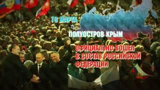 От референдума в Крыму к суверенной России 18 марта 2015 года