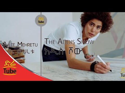 Ethiopia: The Addis Show by Ethiopia-American Artist Julie Mehretu 2016