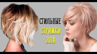 видео Короткие стрижки для тонких волос для женщин