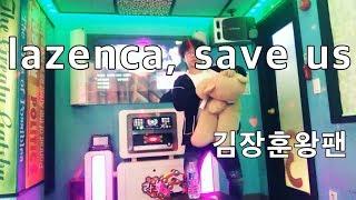 숲튽훈모창 - lazenca, save us(헌정곡)