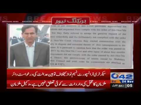 Contempt of court application submit against Transport Secretary Naseem Nawaz