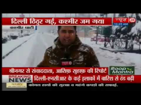 Jammu and Kashmir : Heavy snowfall blankets Kashmir Valley
