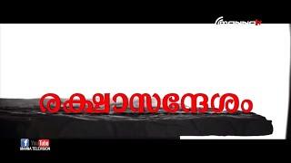 Malayalam Christian Message |രക്ഷാ സന്ദേശം | Pr Rajan | Episode 42 | | Manna Television