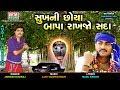 Sukhni Chaya Bapa Rakhjo Sada    Jignesh Kaviraj    New Audio Songs    Nag Panchami  Special
