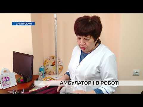 Телеканал TV5: У Запоріжжі запрацювали одразу дві нові амбулаторії