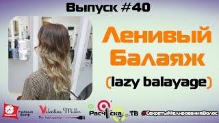 Ленивый балаяж (lazy balayage)