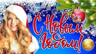 С Новым Годом и Рождеством! Лучшие Новогодние Песни. Праздник к нам приходит. Сборник Хитов (6+)