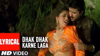 Lyrical : Dhak Dhak Karne Laga Full Song With Lyrics | Beta | Anil Kapoor, Madhuri Dixit