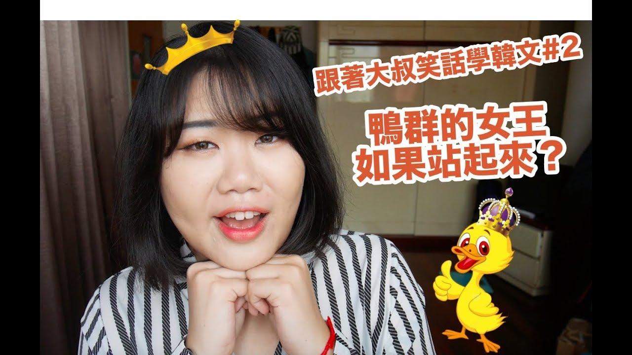 跟著大叔笑話學韓文#2 오리들의 여왕이 일어서면? 鴨群的女王站起來的話? - YouTube