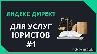Настройка Яндекс Директ для юристов(, 2016-03-07T08:52:25.000Z)