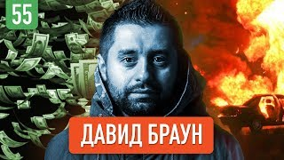 Давид Браун о продажах, $100 млн на Template Monster и Михаиле Саакашвили