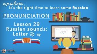 Ultimate Russian Pronunciation Guide // Lesson 29: Letter Щ щ