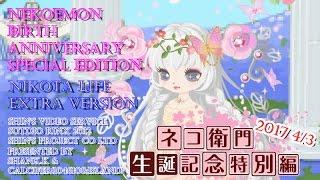 ニコッとタウン de ☤ネコ衛門☤ birth anniversary Special Edition